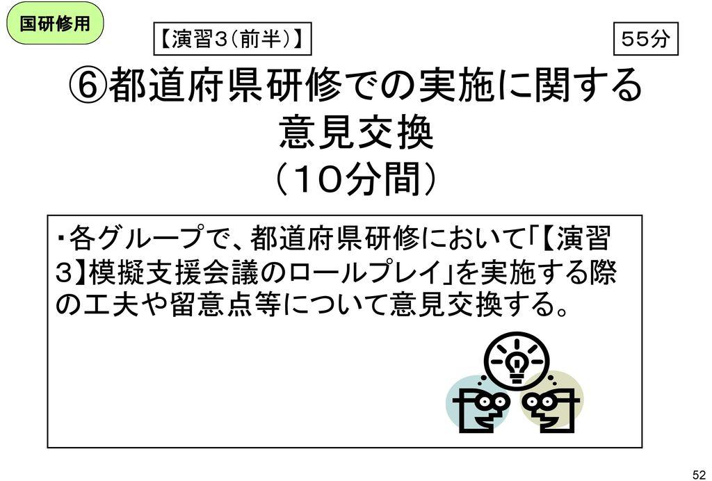 ⑥都道府県研修での実施に関する 意見交換 (10分間)