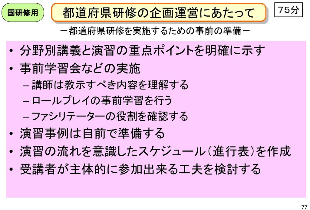 -都道府県研修を実施するための事前の準備-