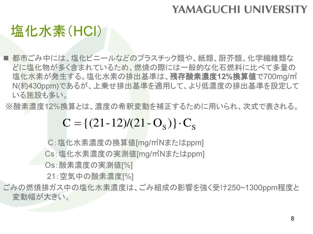 塩化水素(HCl)
