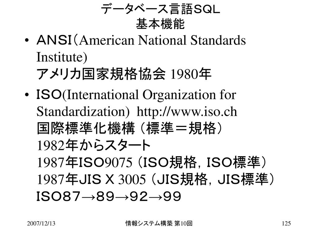 ANSI(American National Standards Institute) アメリカ国家規格協会 1980年