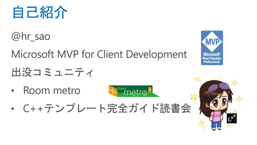 Microsoft MVP for Client Development 出没コミュニティ Room metro