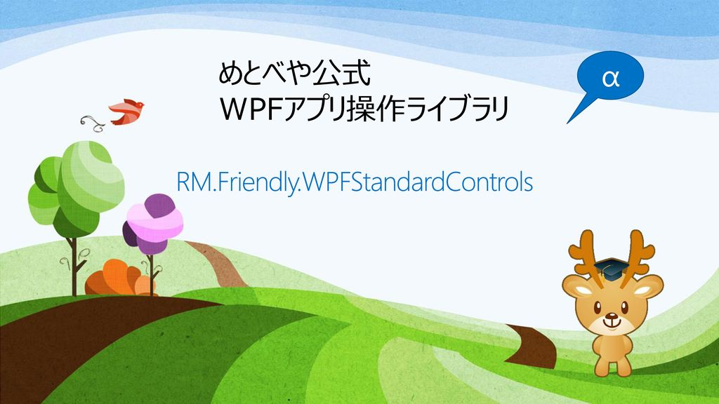 RM.Friendly.WPFStandardControls