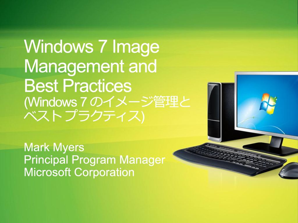 Windows Summit /1/2017. Windows 7 Image Management and Best Practices (Windows 7 のイメージ管理とベスト プラクティス)