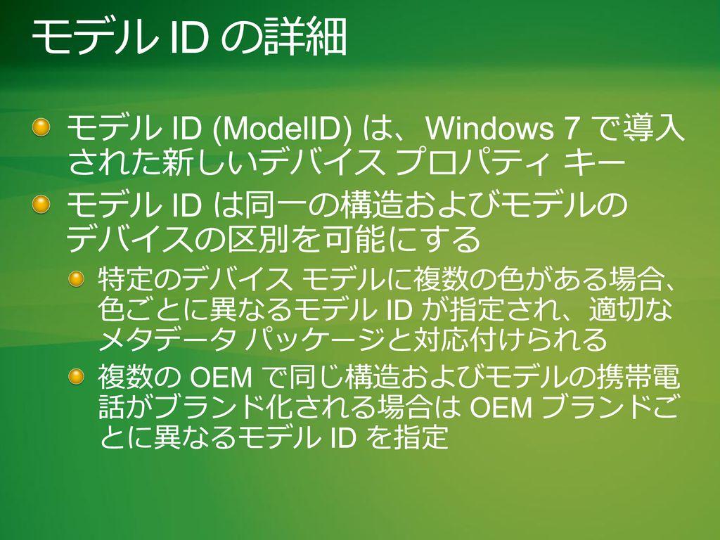 モデル ID の詳細 モデル ID (ModelID) は、Windows 7 で導入 された新しいデバイス プロパティ キー