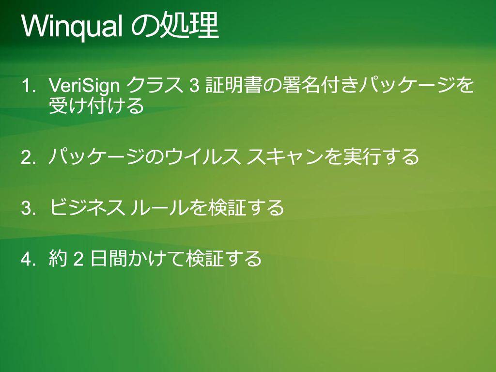 Winqual の処理 VeriSign クラス 3 証明書の署名付きパッケージを受け付ける パッケージのウイルス スキャンを実行する