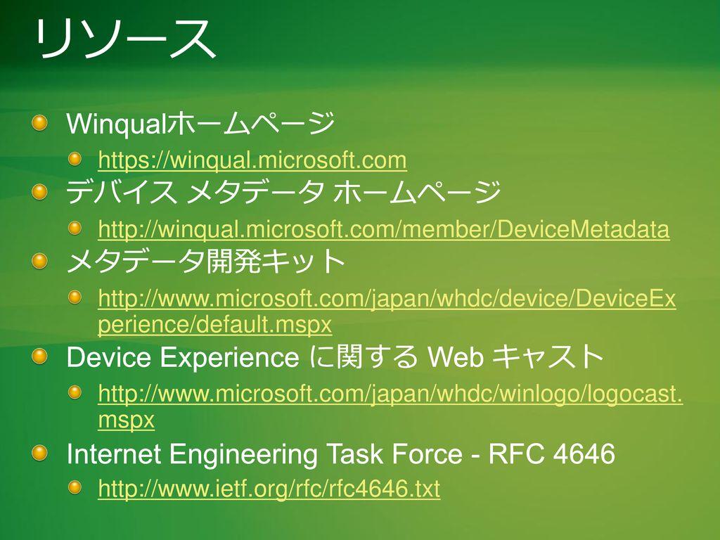 リソース Winqualホームページ デバイス メタデータ ホームページ メタデータ開発キット