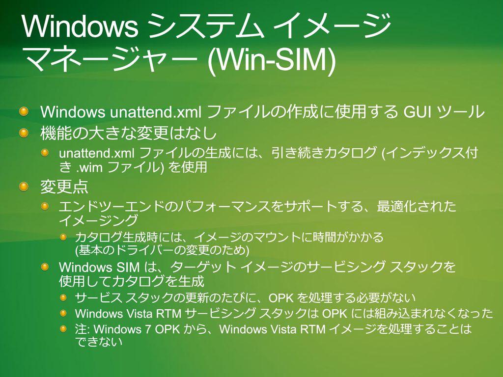 Windows システム イメージ マネージャー (Win-SIM)