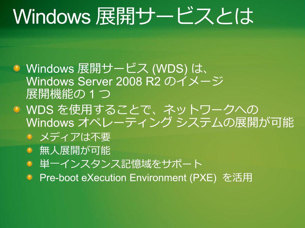 Windows Summit 2010 3/1/2017. Windows 展開サービスとは. Windows 展開サービス (WDS) は、 Windows Server 2008 R2 のイメージ 展開機能の 1 つ.