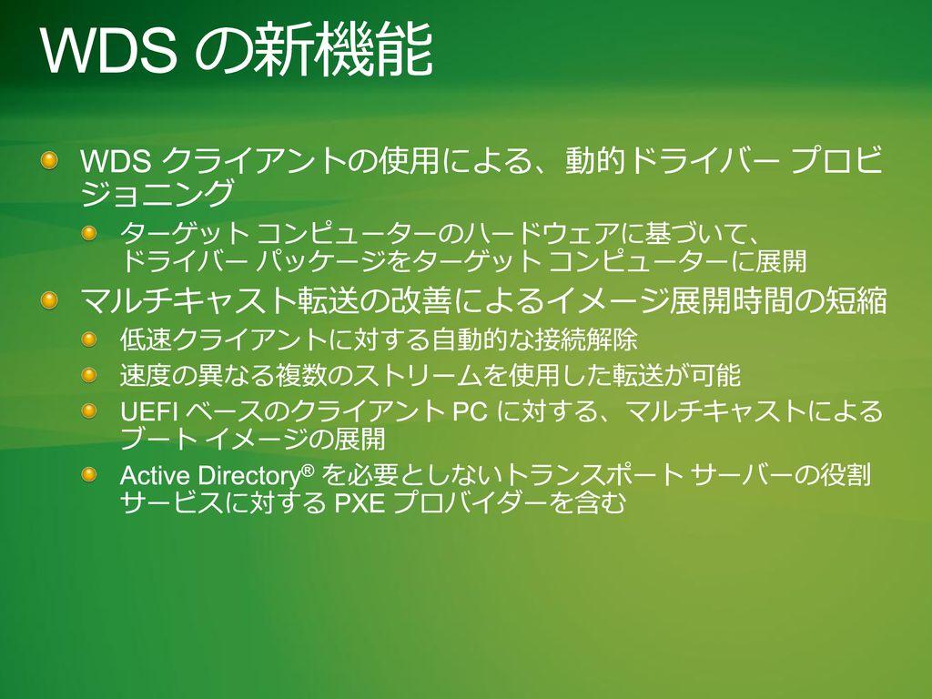 WDS の新機能 WDS クライアントの使用による、動的ドライバー プロビ ジョニング マルチキャスト転送の改善によるイメージ展開時間の短縮