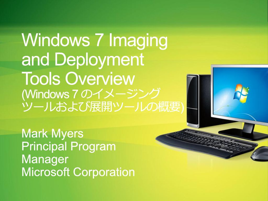 Windows Summit /1/2017. Windows 7 Imaging and Deployment Tools Overview (Windows 7 のイメージング ツールおよび展開ツールの概要)