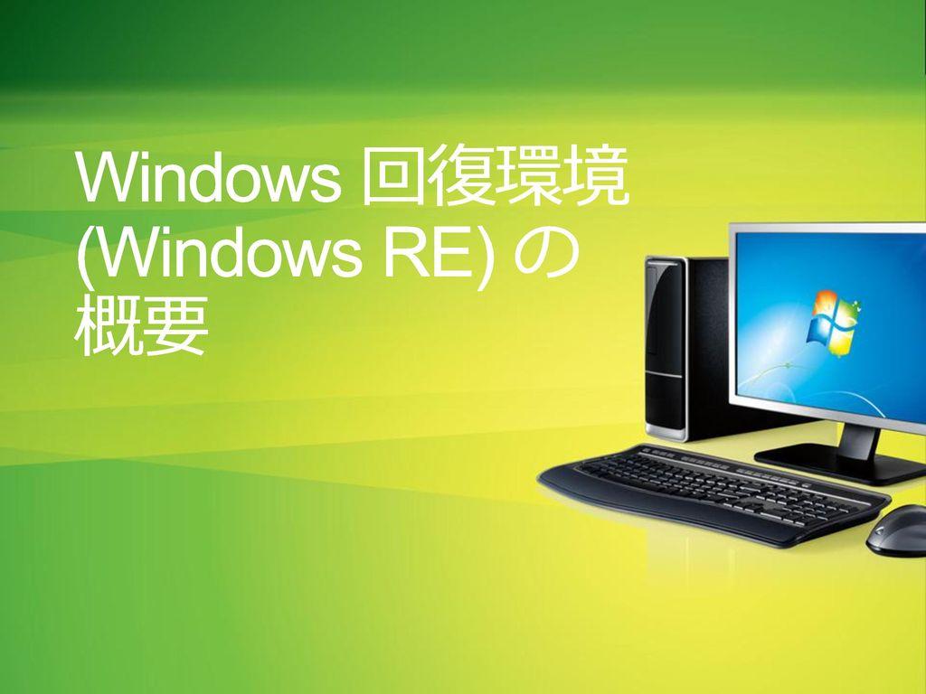 Windows 回復環境 (Windows RE) の概要