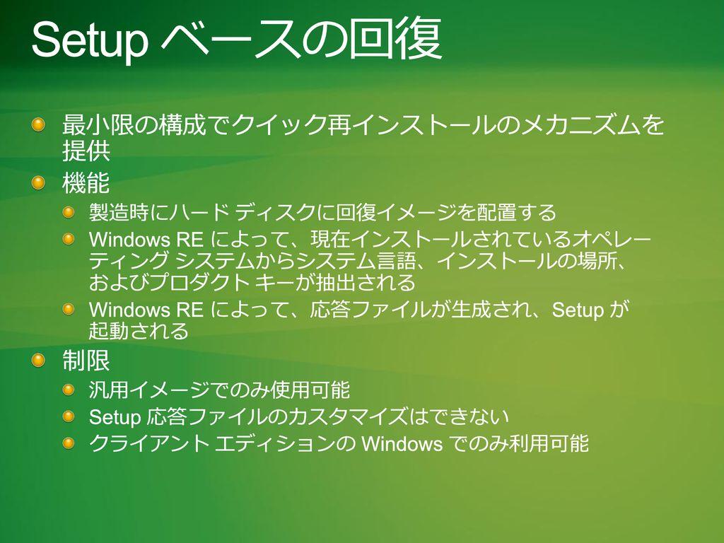 Setup ベースの回復 最小限の構成でクイック再インストールのメカニズムを 提供 機能 制限