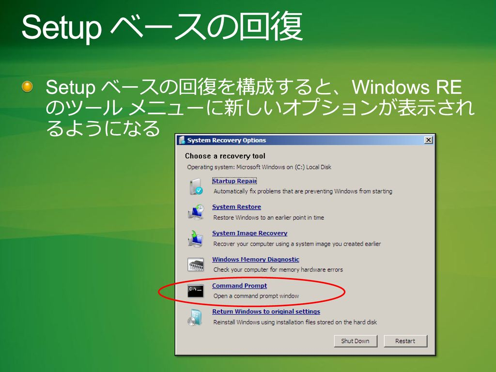 Windows Summit 2010 3/1/2017. Setup ベースの回復. Setup ベースの回復を構成すると、Windows RE のツール メニューに新しいオプションが表示され るようになる.