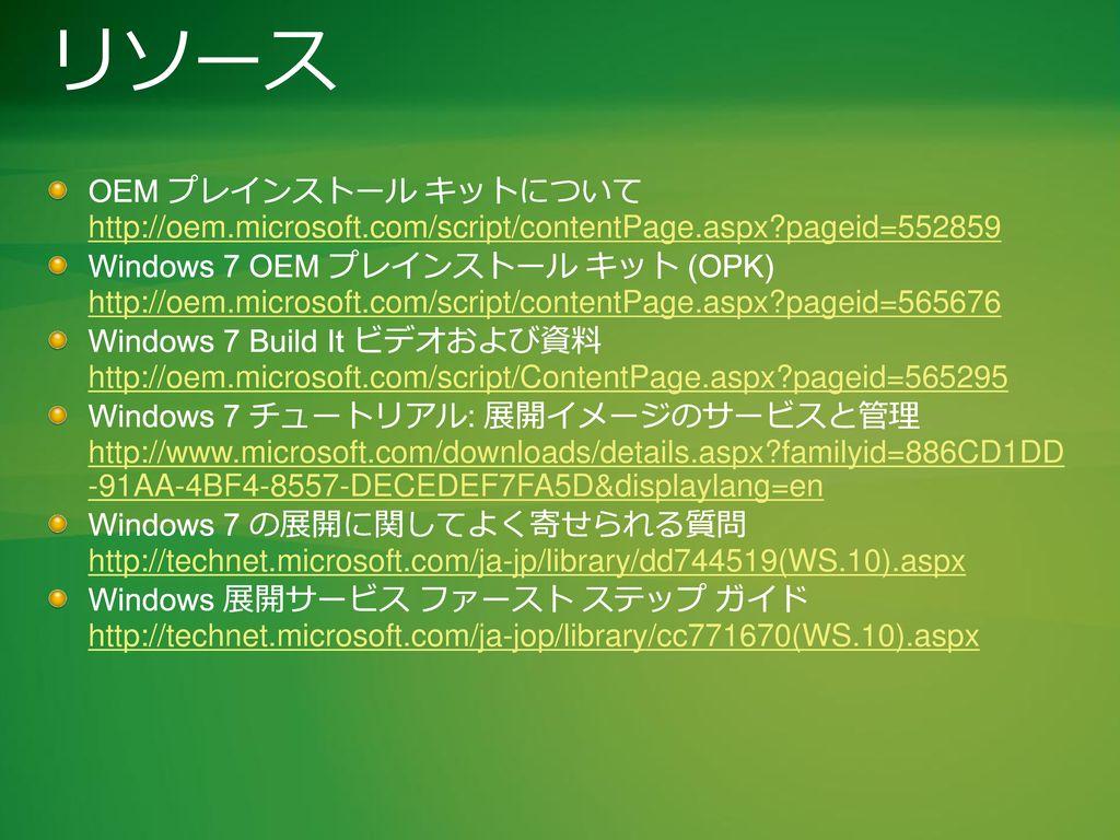 Windows Summit 2010 3/1/2017. リソース. OEM プレインストール キットについて http://oem.microsoft.com/script/contentPage.aspx pageid=552859.