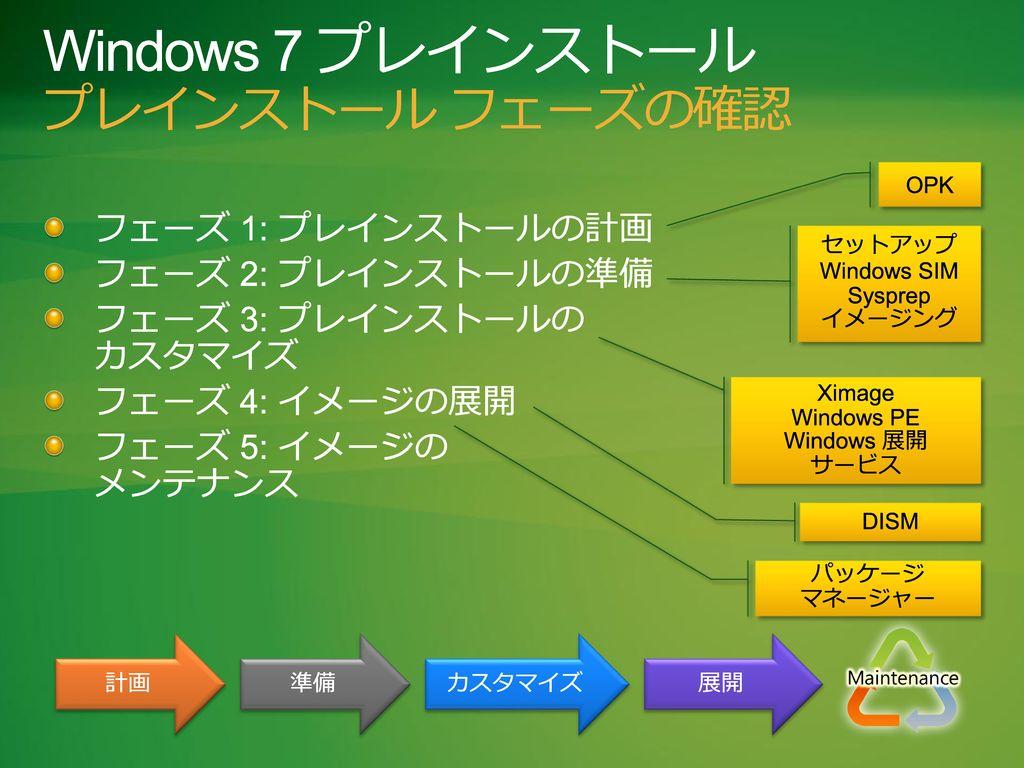 Windows 7 プレインストール プレインストール フェーズの確認