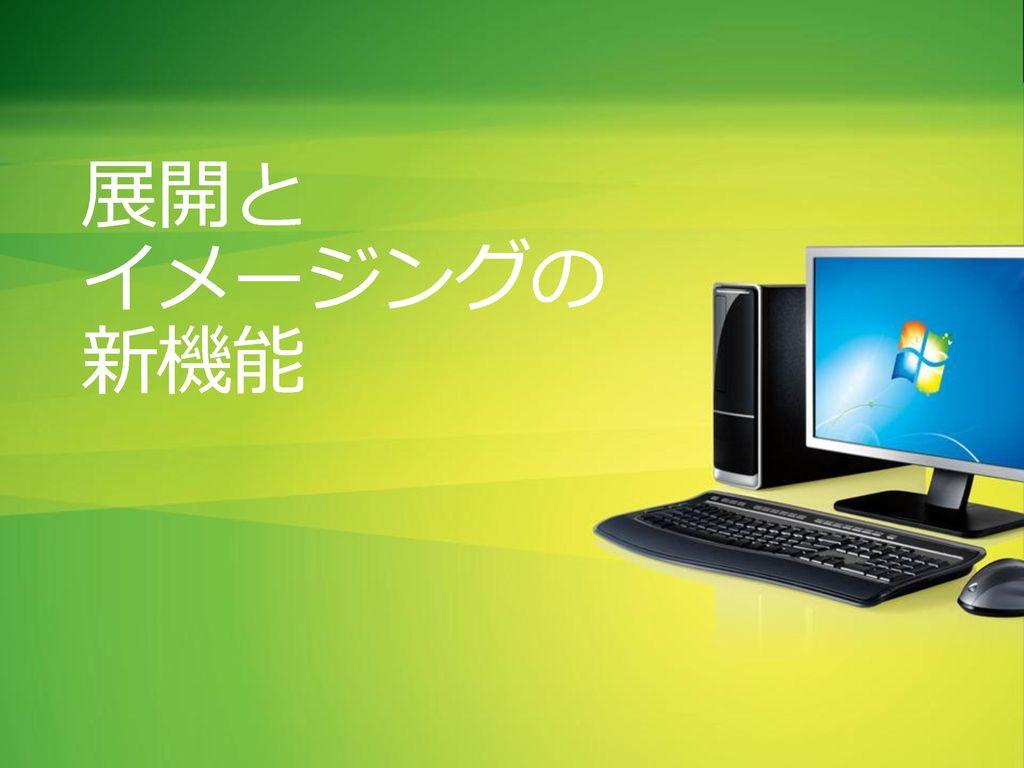 展開と イメージングの 新機能 Windows Summit 2010 3/1/2017