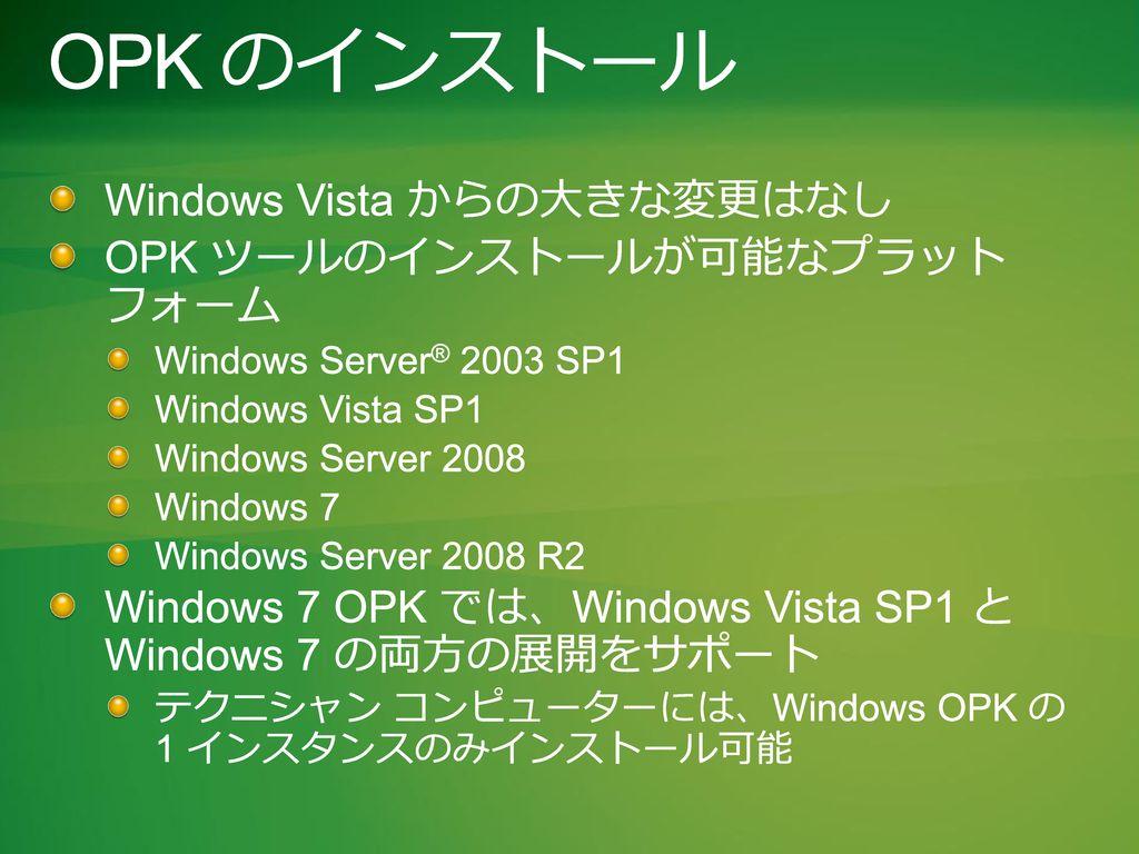 OPK のインストール Windows Vista からの大きな変更はなし OPK ツールのインストールが可能なプラット フォーム