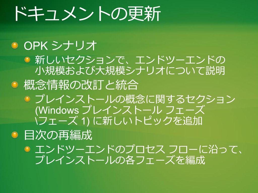 ドキュメントの更新 OPK シナリオ 概念情報の改訂と統合 目次の再編成