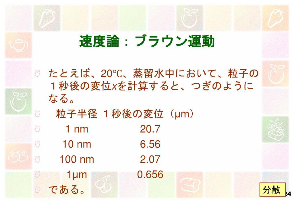 速度論:ブラウン運動 たとえば、20℃、蒸留水中において、粒子の1秒後の変位xを計算すると、つぎのようになる。