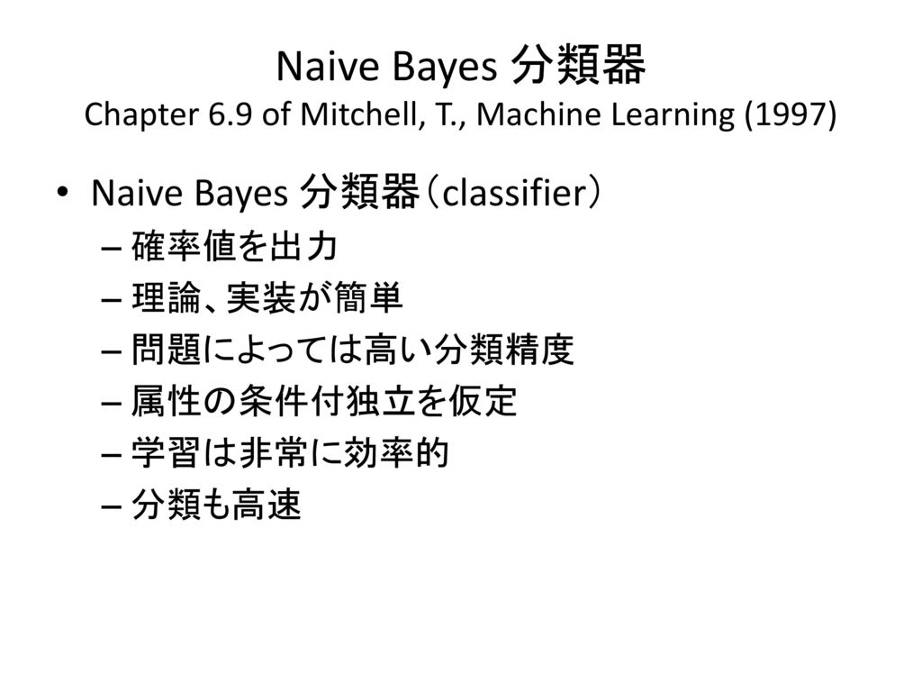 Naive Bayes 分類器 Chapter 6.9 of Mitchell, T., Machine Learning (1997)