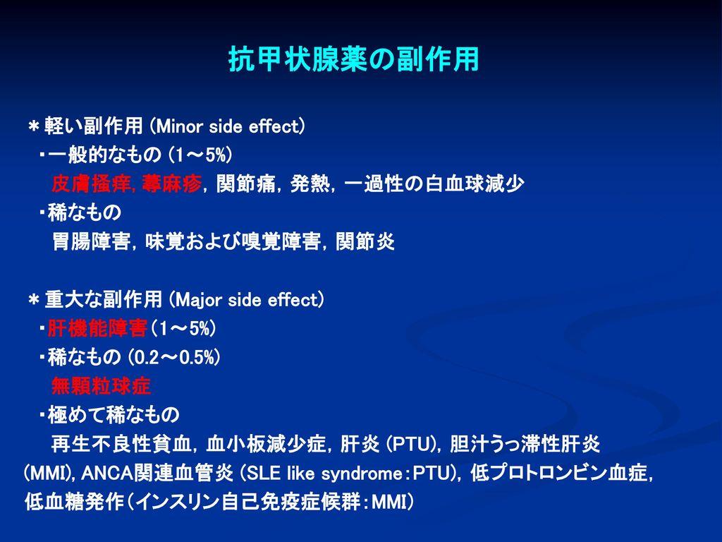 抗甲状腺薬の副作用 *軽い副作用 (Minor side effect) ・一般的なもの (1〜5%)