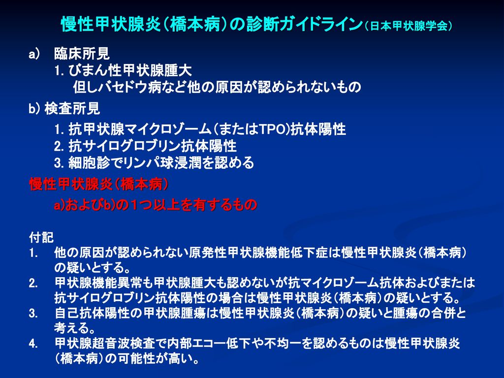 慢性甲状腺炎(橋本病)の診断ガイドライン(日本甲状腺学会)
