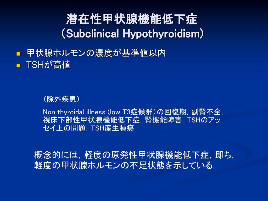 潜在性甲状腺機能低下症 (Subclinical Hypothyroidism)