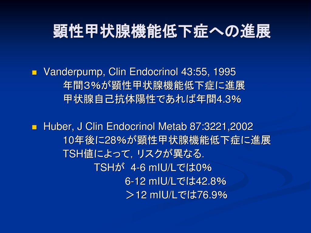 顕性甲状腺機能低下症への進展 Vanderpump, Clin Endocrinol 43:55, 1995