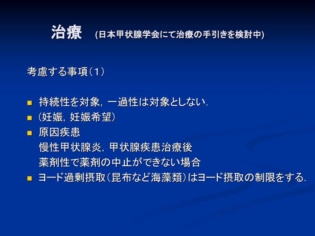 治療 (日本甲状腺学会にて治療の手引きを検討中)