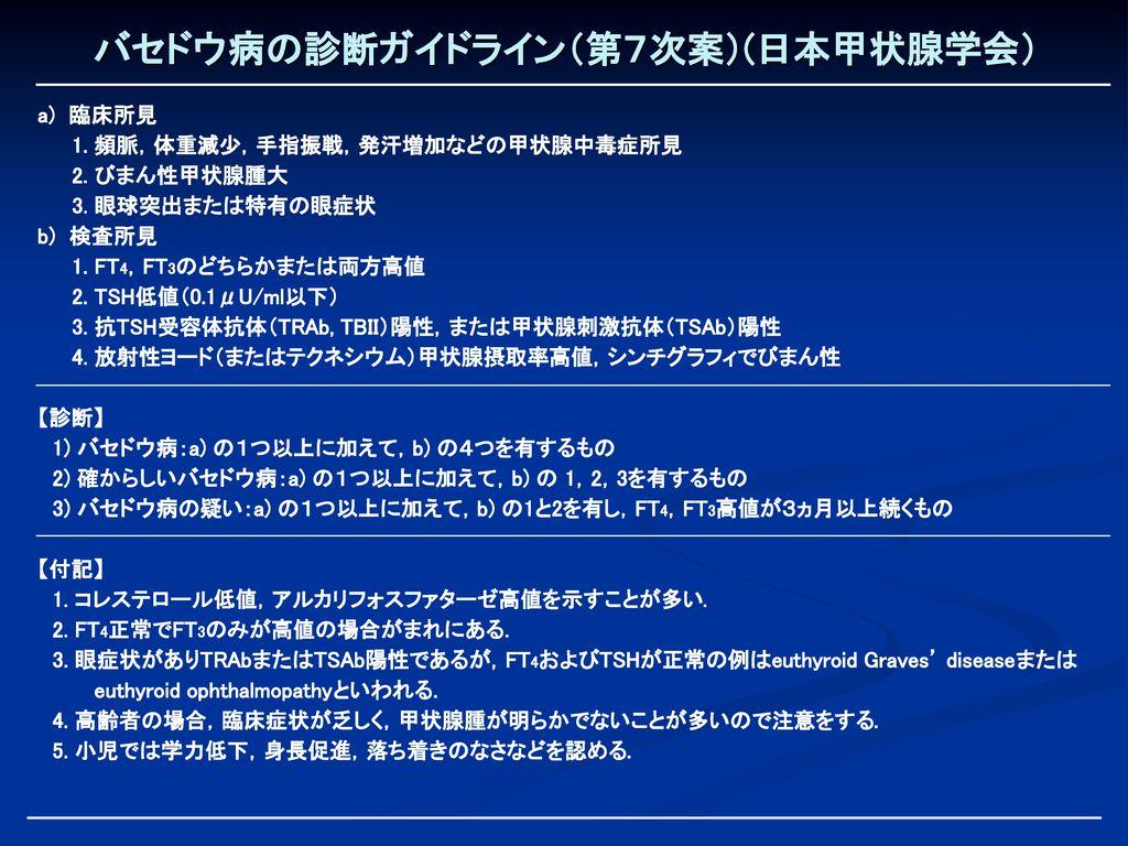 バセドウ病の診断ガイドライン(第7次案)(日本甲状腺学会)