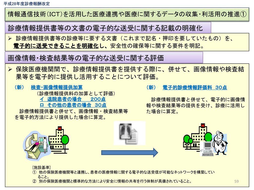 診療情報提供書等の文書の電子的な送受に関する記載の明確化