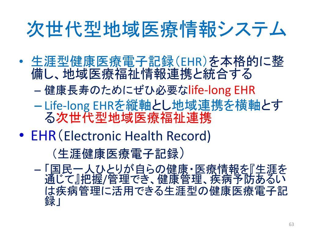 次世代型地域医療情報システム EHR(Electronic Health Record)