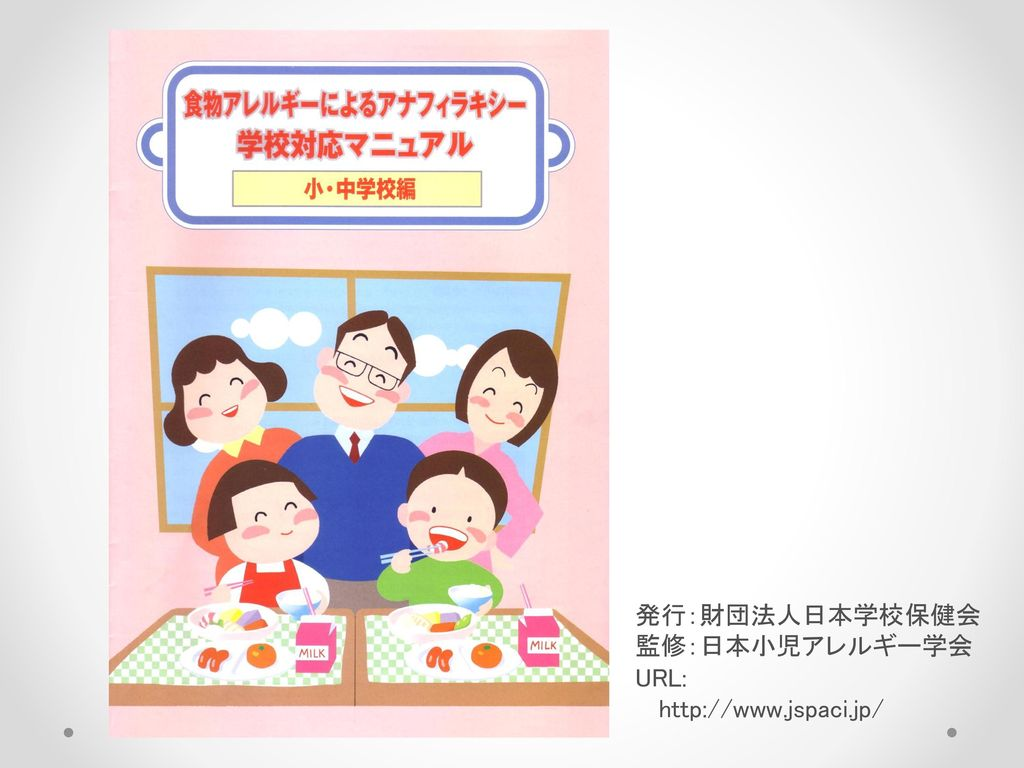 発行:財団法人日本学校保健会 監修:日本小児アレルギー学会 URL: http://www.jspaci.jp/