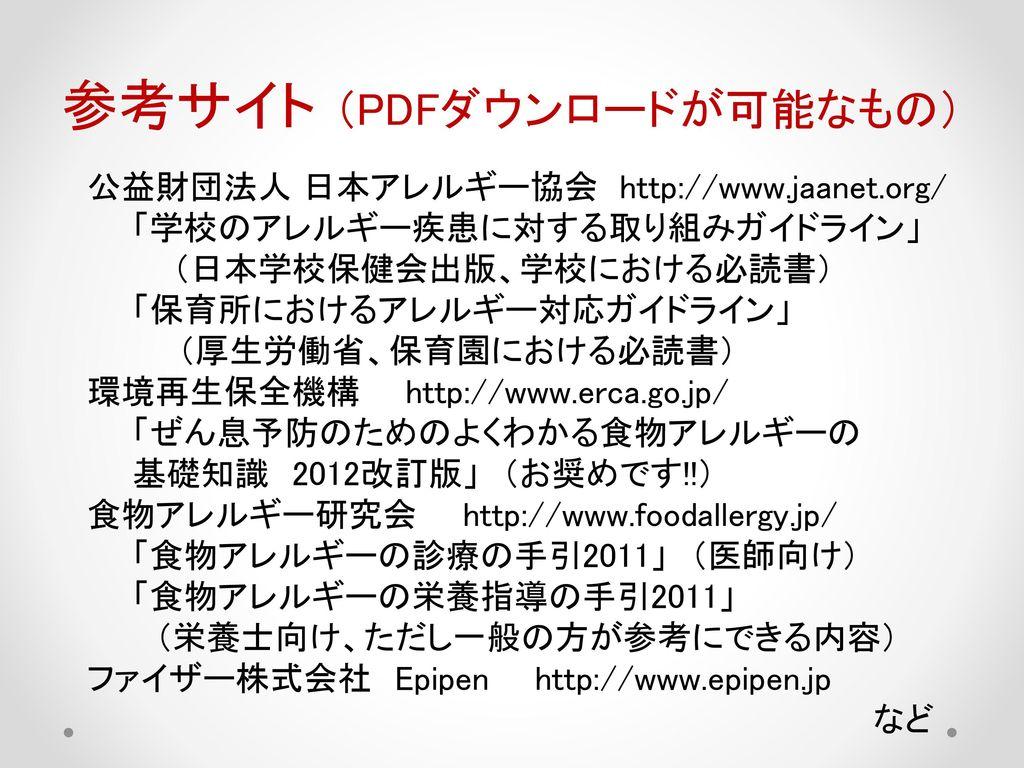 参考サイト (PDFダウンロードが可能なもの)