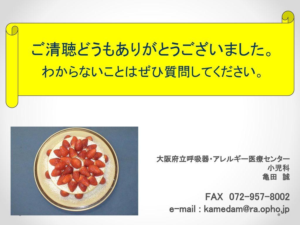 ご清聴どうもありがとうございました。 わからないことはぜひ質問してください。 e-mail : kamedam@ra.opho.jp