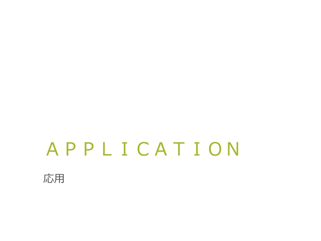 APPLICATION 応用