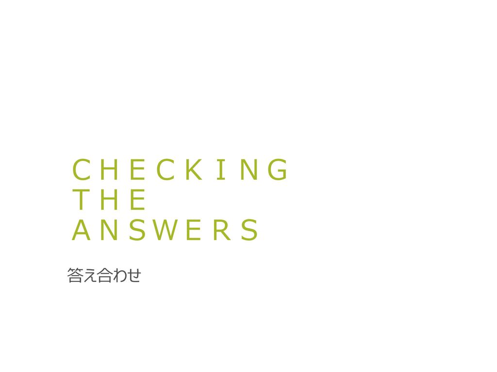 CHECKING THE ANSWERS 答え合わせ