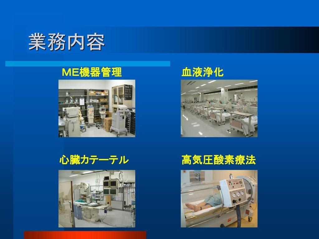 業務内容 ME機器管理 血液浄化 心臓カテーテル 高気圧酸素療法