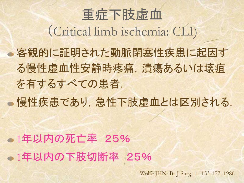 重症下肢虚血 (Critical limb ischemia: CLI)