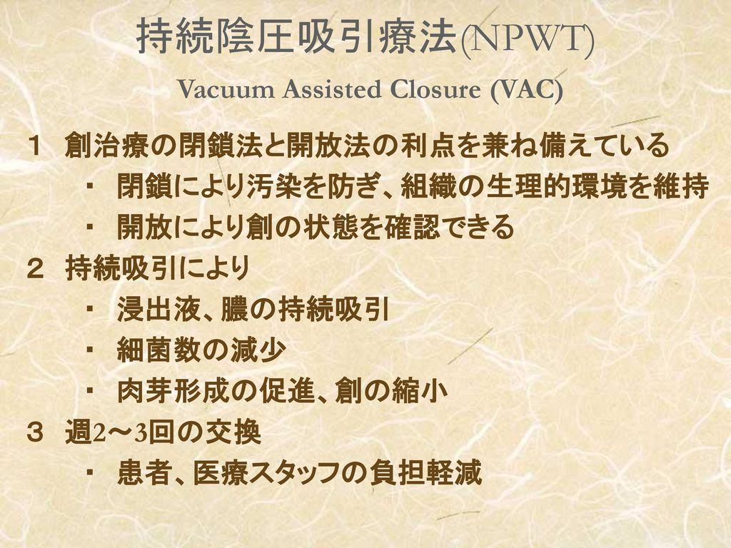 持続陰圧吸引療法(NPWT) Vacuum Assisted Closure (VAC)
