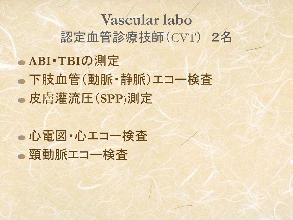 Vascular labo 認定血管診療技師(CVT) 2名