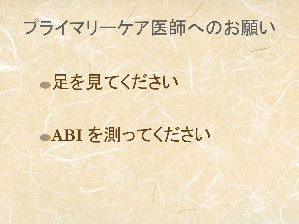 プライマリーケア医師へのお願い 足を見てください ABI を測ってください