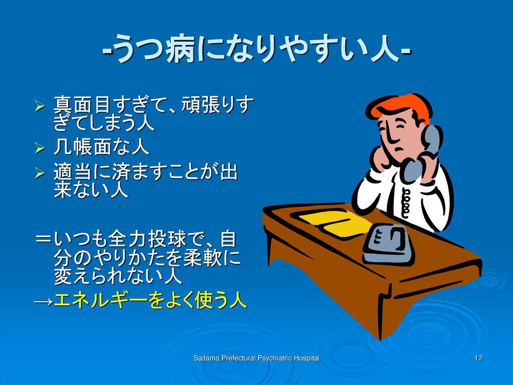 Saitama Prefectural Psychiatric Hospital