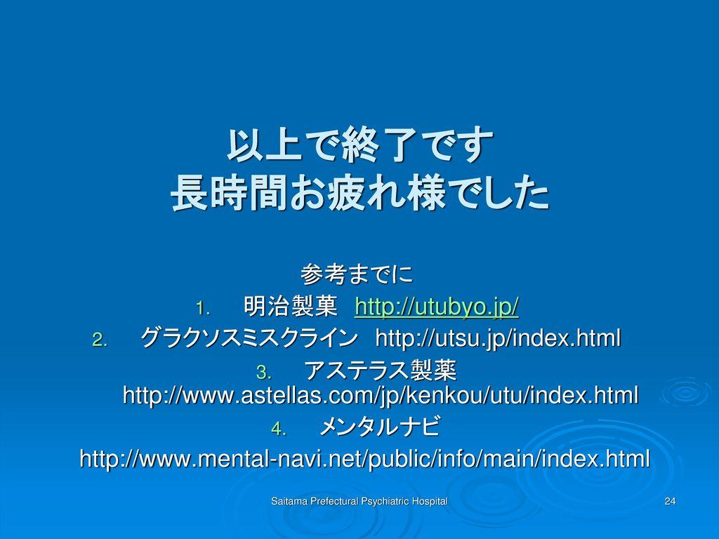 以上で終了です 長時間お疲れ様でした 参考までに 明治製菓 http://utubyo.jp/