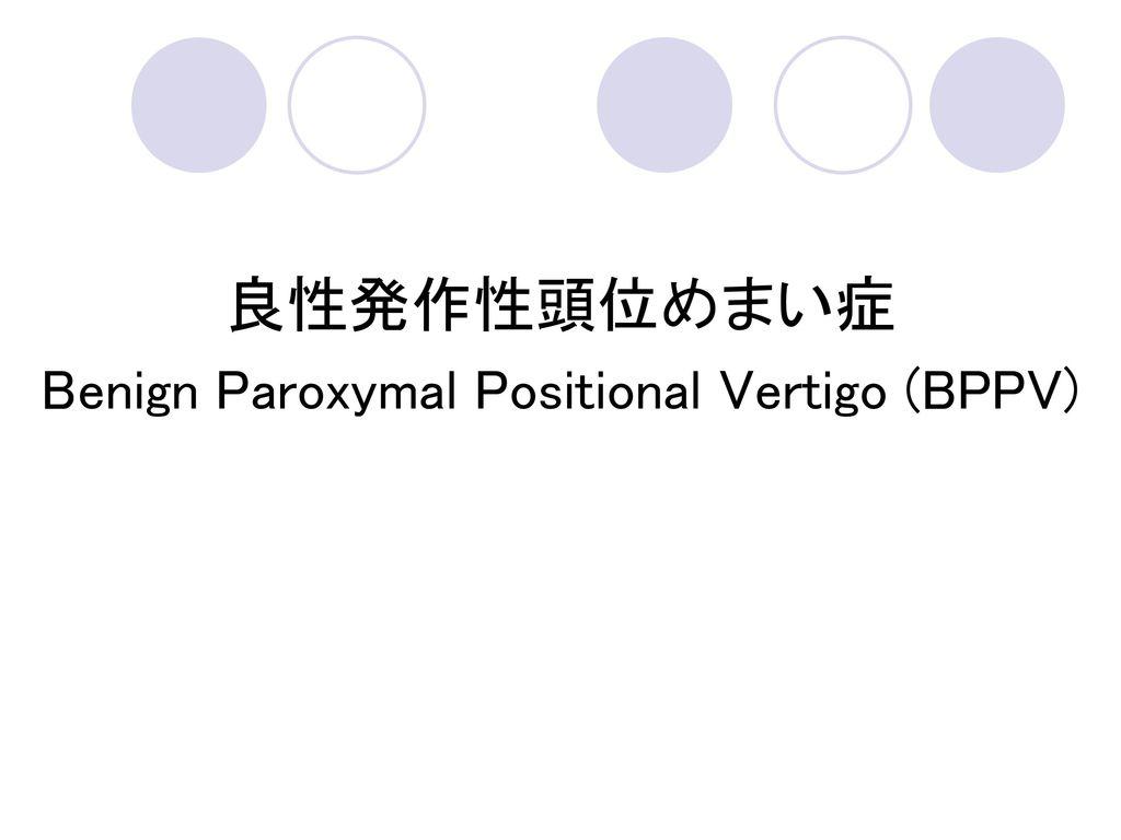 良性発作性頭位めまい症 Benign Paroxymal Positional Vertigo (BPPV)