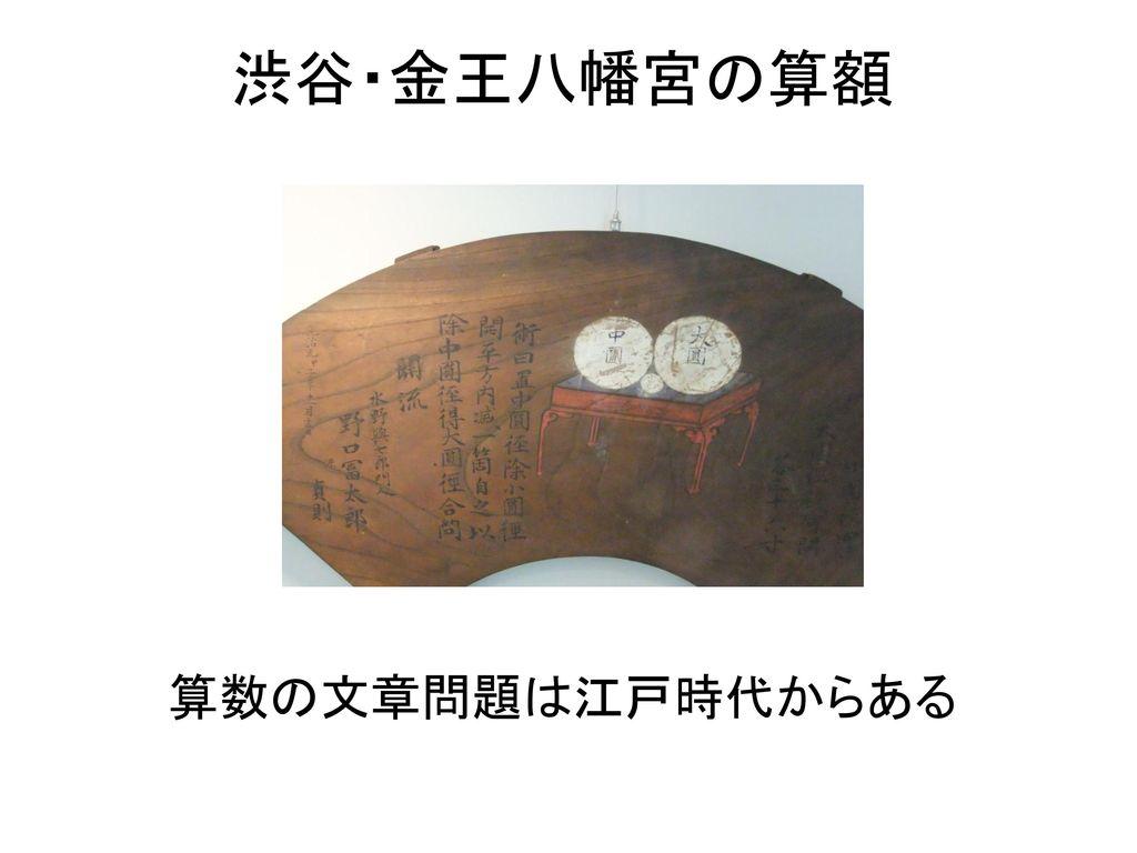 渋谷・金王八幡宮の算額 算数の文章問題は江戸時代からある