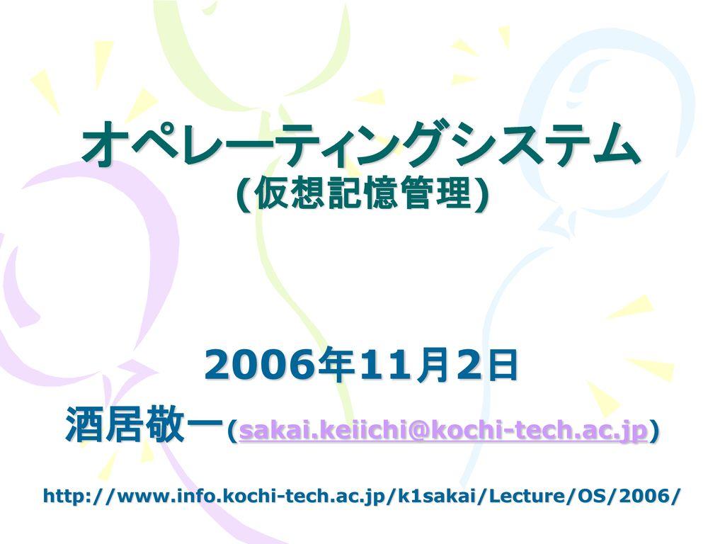 オペレーティングシステム (仮想記憶管理)
