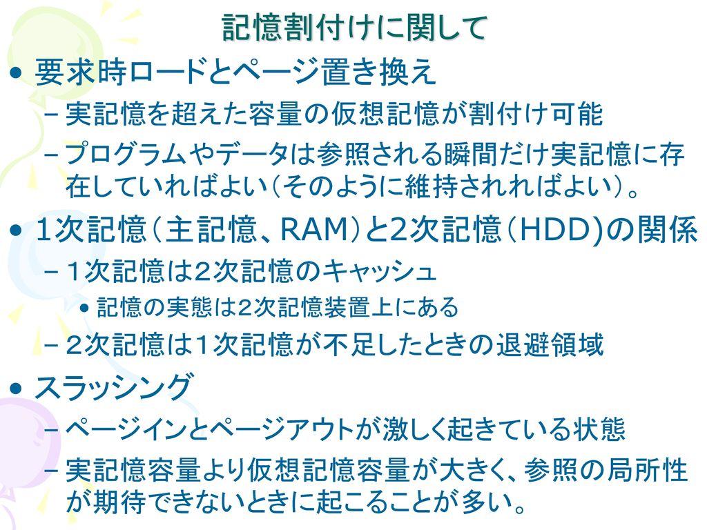 1次記憶(主記憶、RAM)と2次記憶(HDD)の関係