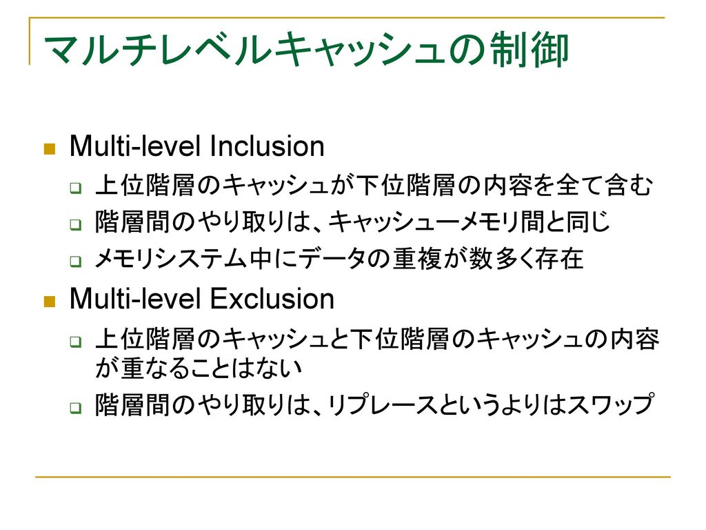 マルチレベルキャッシュの制御 Multi-level Inclusion Multi-level Exclusion