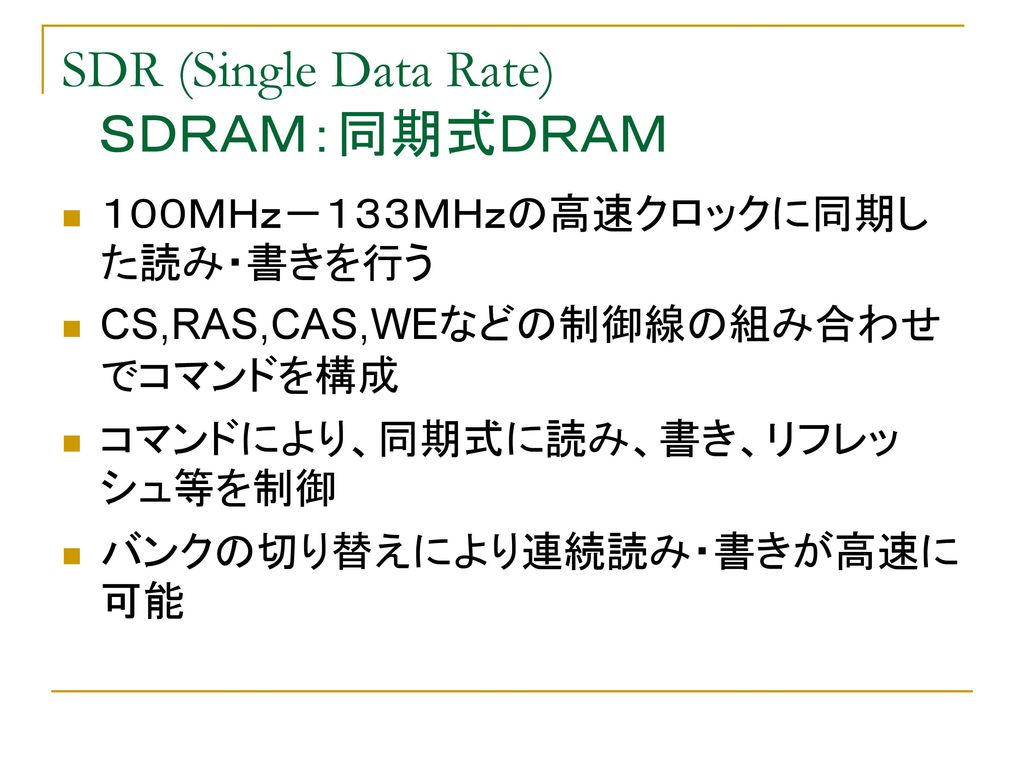 SDR (Single Data Rate) SDRAM:同期式DRAM